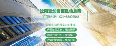 便民信息网